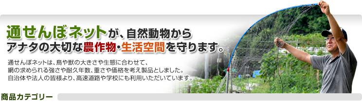 鳥獣被害対策ネット とおせんぼ.net 通販